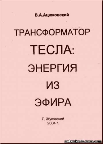 Рассмотрен принцип работы трансформатора Тесла и предложена рабочая схема получения энергии из эфира, заполняющего...